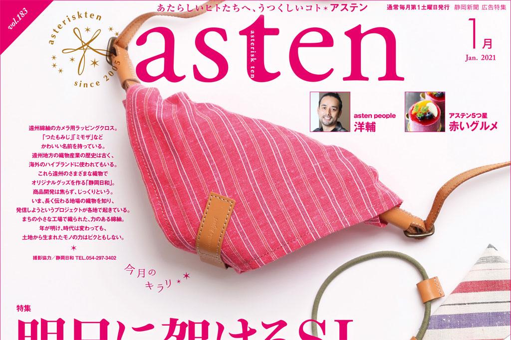 静岡新聞社様のasten(アステン)1月号表紙にラッピングクロスを掲載いただきました。