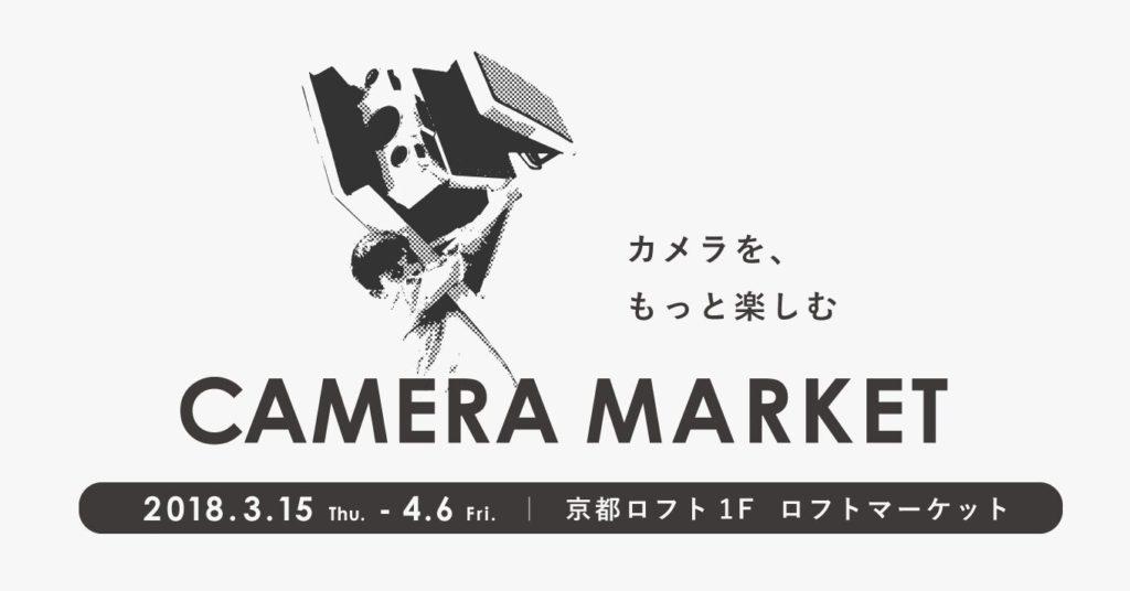 京都ロフトカメラマーケット2018