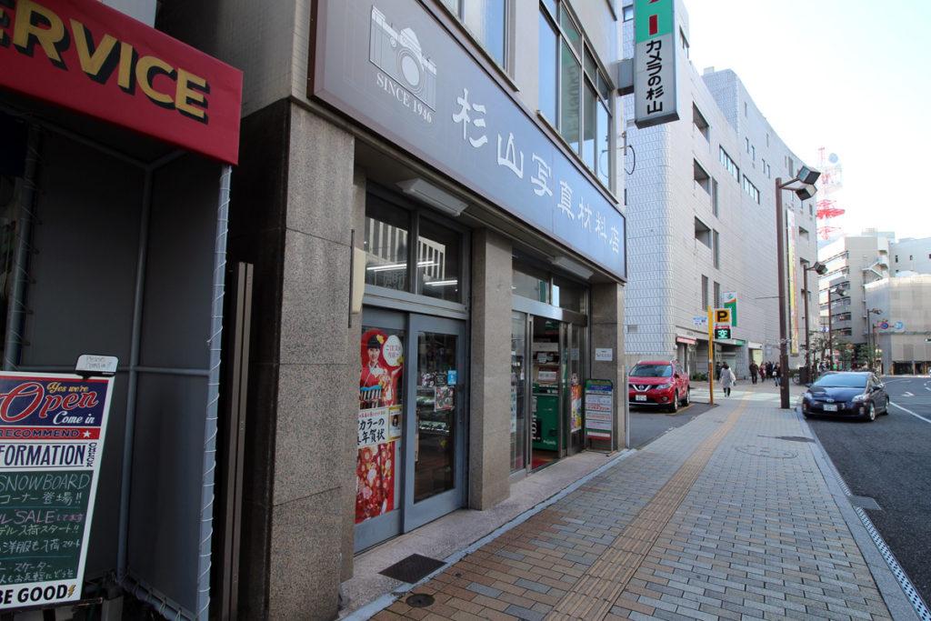 杉山写真材料店